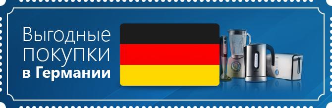 Заказать товары из Германии