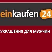 EINKAUFEN24 - украшения для мужчин
