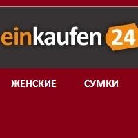 EINKAUFEN24 - женские сумки