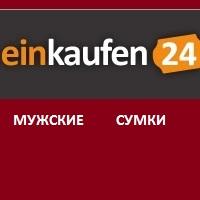 EINKAUFEN24 - мужские сумки