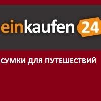 EINKAUFEN24 - сумки для путешествий