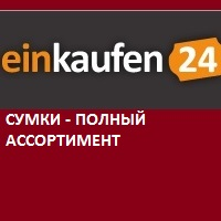 EINKAUFEN24 - сумки