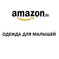 AMAZON - одежда для малышей
