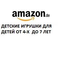 AMAZON - детские игрушки для детей от 4 до 7 лет