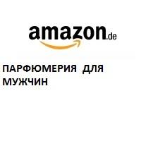 AMAZON - парфюмерия для мужчин