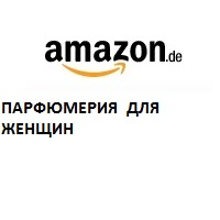 AMAZON - парфюмерия для женщин