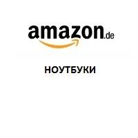 AMAZON - ноутбуки