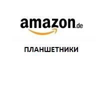 AMAZON - планшетники