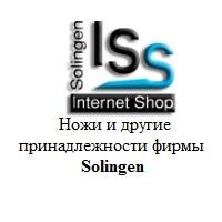ISS SOLINGEN